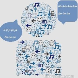 Человеческие звуки